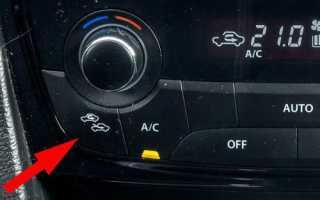 Как работает рециркуляция воздуха в автомобиле