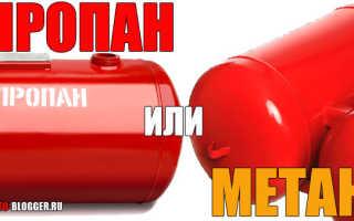Метан на авто расход