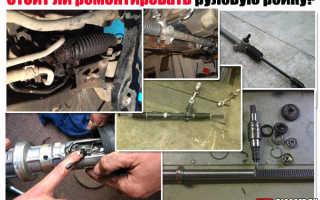 Есть ли смысл ремонтировать рулевую рейку