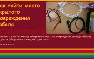 Как определить где обрыв провода