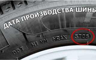 Как читать год выпуска на шинах