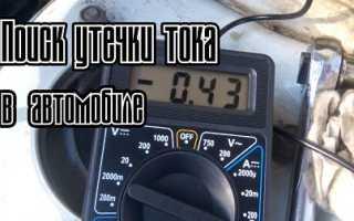 Как проверить утечку тока на автомобиле лампочкой