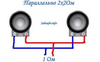Как соединить два сабвуфера