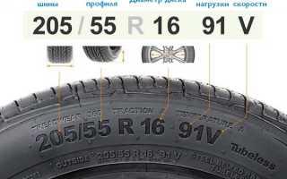 Как читать цифры на шинах